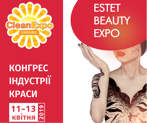 CleanExpo Ukraine на одной площадке с выставкой Estet Beauty Expo!
